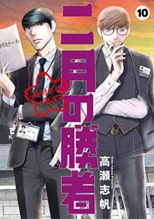 Nigatsu no Shosha Zettai Gokaku no Kyoshitsu (二月の勝者 ―絶対合格の教室―) 01-10