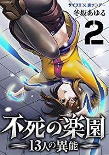 Fushirakuen13 (不死の楽園 -13人の異能-) 01-02