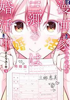 Mangaka Ashisutanto Misato san Nijukyu wa Konkatsuchu (漫画家アシスタント三郷さん(29)は婚活中 ) 01-02